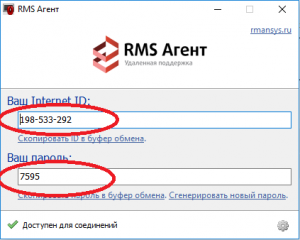 rms agent1